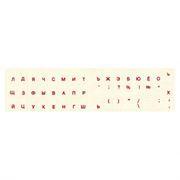 Наклейки на клавиатуру КРАСНЫЕ