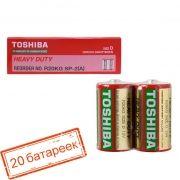 Батарейка D Toshiba R20/2SH, солевая, 20шт, коробка
