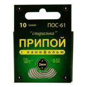 Припой с канифолью ПОС-61 d=2 мм, 10 г, спираль, в картонной коробочке, Connector