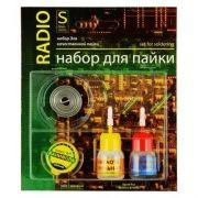 Набор для пайки Connector Radio S (припой ПОС-61, канифоль, канифольный флюс, паяльная кислота)
