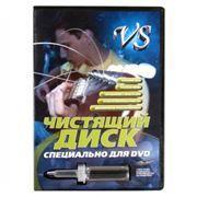 Чистящий диск VS DVD для сухой и влажной очистки линз DVD привода (VSDVDCL01)